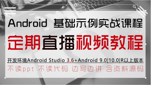 Android Studio 视频教程 安卓开发AS零基础入门 APP项目实战2020