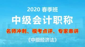 2020中级会计职称-中级经济法【考前冲刺+模考点评+专家串讲】