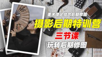 摄影后期特训营-3节课-12.7开课 YY