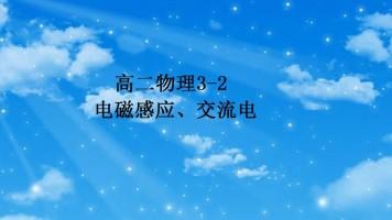 高二物理3-2
