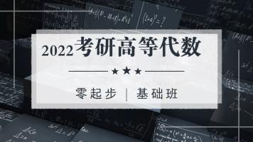 建东22考研高等代数基础课程