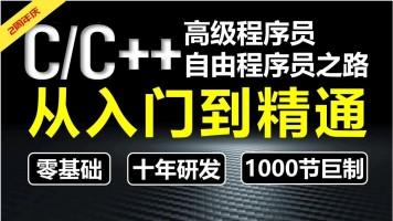 C/C++从入门到精通-高级程序员之路【奇牛学院】第2期