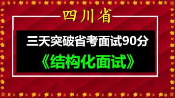2021年四川省考面试公务员结构化面试教程联考视频历年真题讲义课