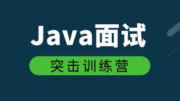 Java面试突击训练营【鲁班学院】