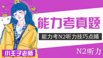 「kokoko老师」N2历年真题解析--听力篇【录播课】