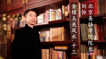 刘恒金锁玉关风水(十三)