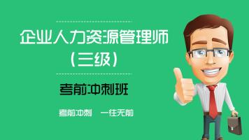 2019年圣才企业人力资源管理师(三级)考前冲刺班