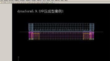 dynaform5.9.3冲压成型案例1