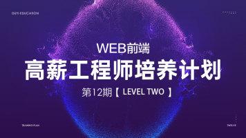 Web前端高薪工程师培养计划 第十二期 LEVEL TWO【渡一教育】