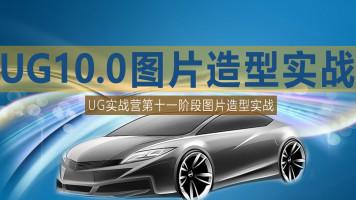 UG图片造型UG全套教程UG产品设计案例精讲