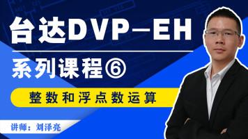 台达PLC_DVP-EH整数和浮点数运算