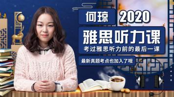 2020十二月何琼雅思听力课