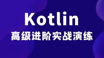 Kotlin高级进阶实战演练