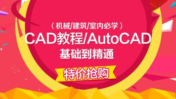 CAD教程/AutoCAD基础到精通(机械/建筑/室内必学)【特价抢购】
