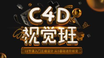C4D设计教程建模灯光渲染材质合成动画视频直播课程