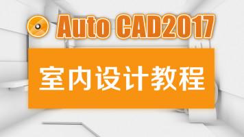 Auto CAD室内设计教程