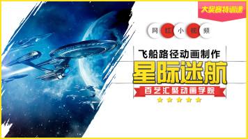 大奖赛特训课:星际迷航路径动画【百艺汇聚】