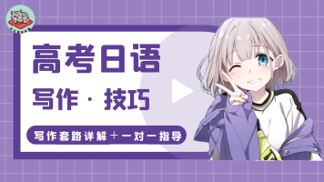 高考日语专项写作课【三文猫】