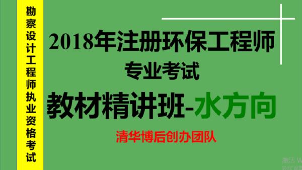 2018年注册环保工程师(专业考试)-教材精讲班-水方向