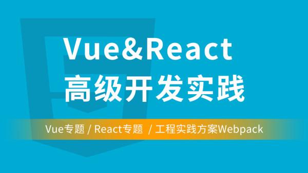 前端VUE/React高级开发实践