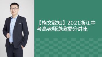 【格文致知】2021浙江中考语文逆袭提分讲座