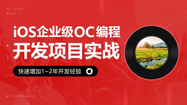 【推荐购买swift版本】ios oc版企业级项目实战之我的云音乐教程