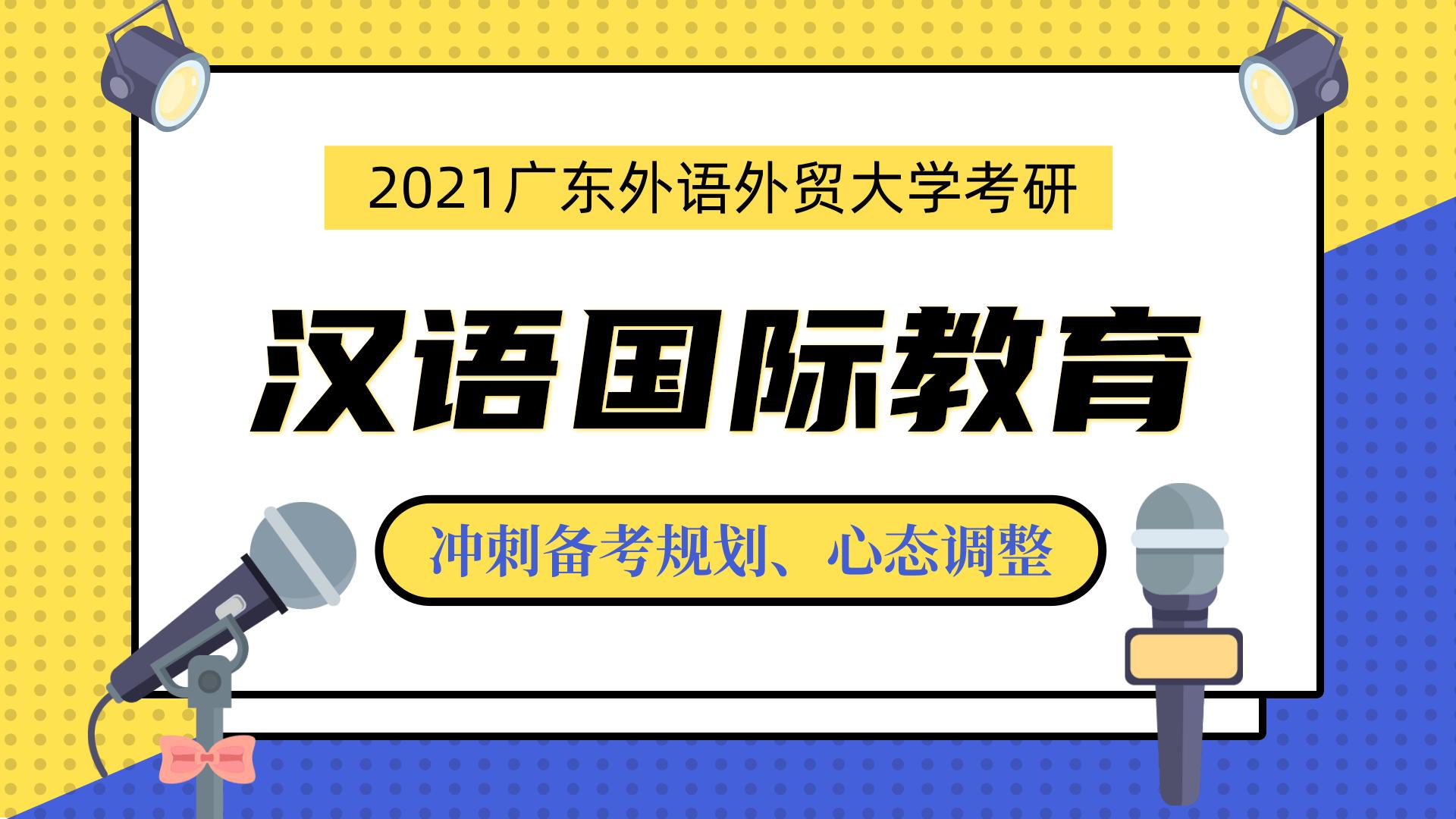 2021广东外语外贸大学汉语国际教育广外考研十月答疑会