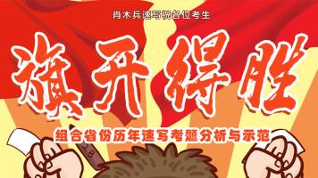 旗开得胜【应考冲刺篇-组合省份历年速写考题分析与示范】