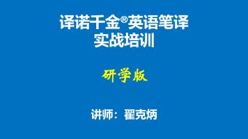 译诺千金英语笔译实战培训-研学版