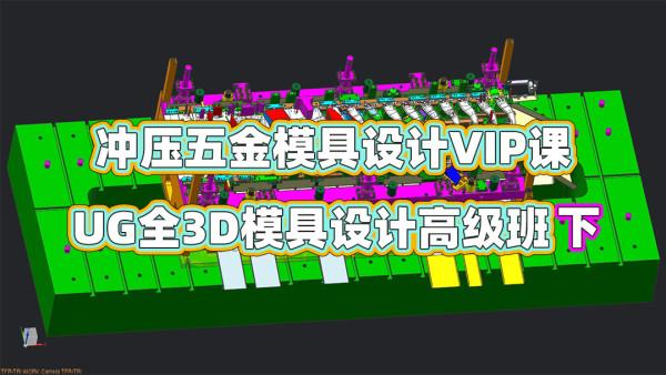 冲压五金模具VIP课UG全3D模具设计高级班(下)