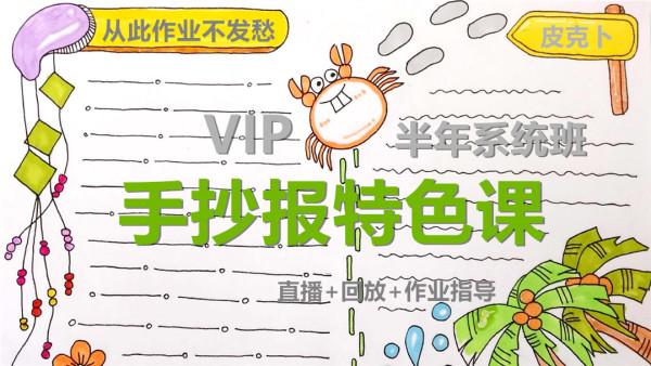 【VIP半年系统班】手抄报专业课- 从此作业不发愁!