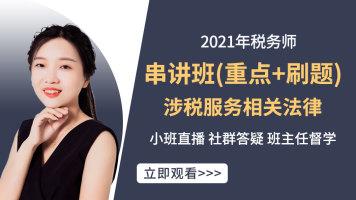 2021年税务师-涉税服务相关法律-串讲班(重点+刷题)