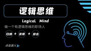 简易逻辑:做有逻辑思维的职场人