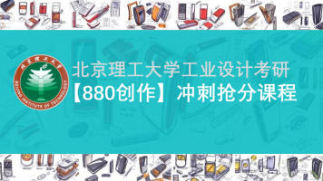 北理工业设计考研【880创作】冲刺抢分课程