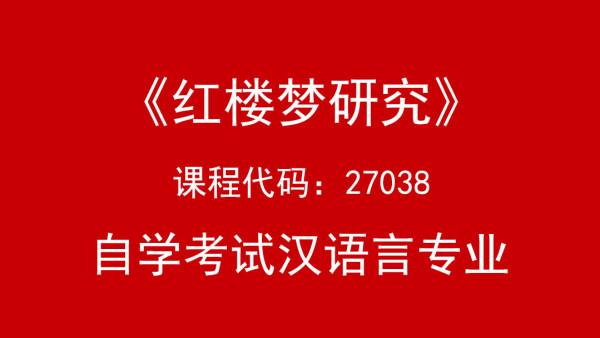 自考《红楼梦研究》27038-汉语言文学专业(本科)