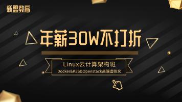 叶楠老师-Linux高级架构师 挑战30W年薪 运维/集群/云计算