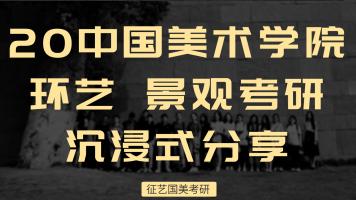 中国美院景观设计考研沉浸式分享
