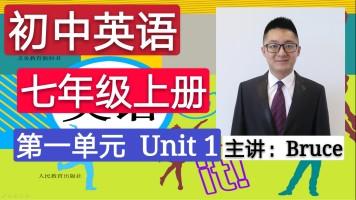 【精】人教版七年级初一英语(上册)Unit 1
