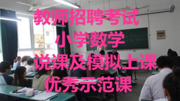 2020年教师招聘考试面试小学数学说课及模拟上课