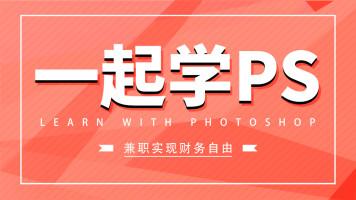PS众筹计划3节课快速掌握PS三大技能【01月20开课】(古)