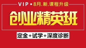 【圣狐电商-精英班】8月VIP试学课 淘宝运营免费流量直通车做爆款