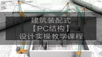 装配式结构设计速成  PC结构设计 拆分 深化设计 基础入门