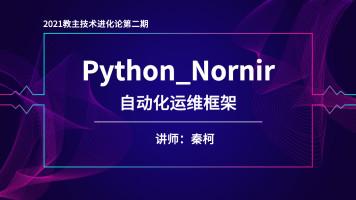教主技术进化论第2期Python_Nornir自动化运维框架视频讲解