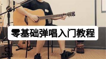 吉他零基础弹唱入门课程(2期)