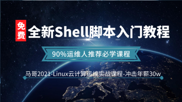 shell教程-2021全新Shell脚本入门教程