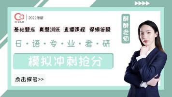 2022日语专业考研模拟冲刺抢分课程