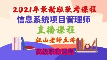 软考信息系统项目管理师考试高级职称-江山老师全程直播课程