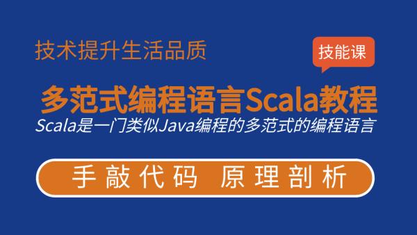 4天多范式编程语言Scala视频教程