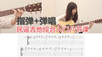 【指弹+弹唱】民谣吉他综合入门八节课