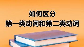 如何分辨日语的第一类动词和第二类动词